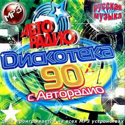 Дискотека 90-х с Авторадио. Русская музыка (2013) MP3
