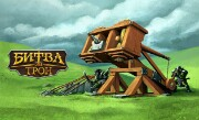 'Битва за трон' - Победи врагов и обрети славу в самой эпической игре всех времен!